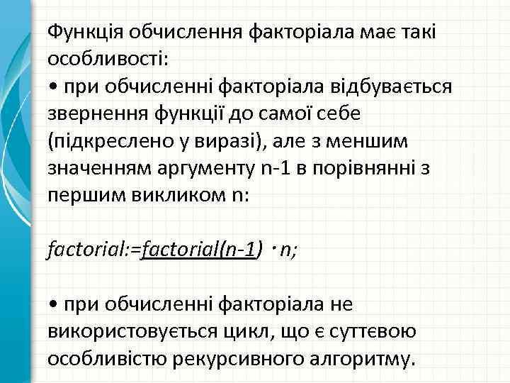 Функція обчислення факторіала має такі особливості: • при обчисленні факторіала відбувається звернення функції до