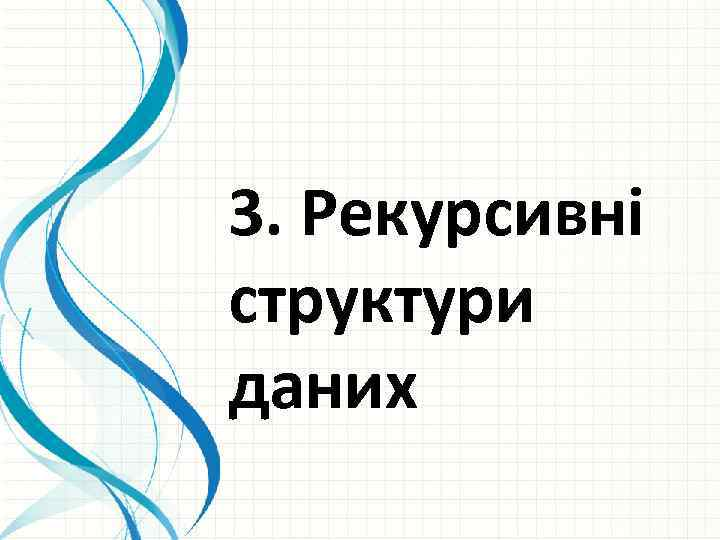 3. Рекурсивні структури даних