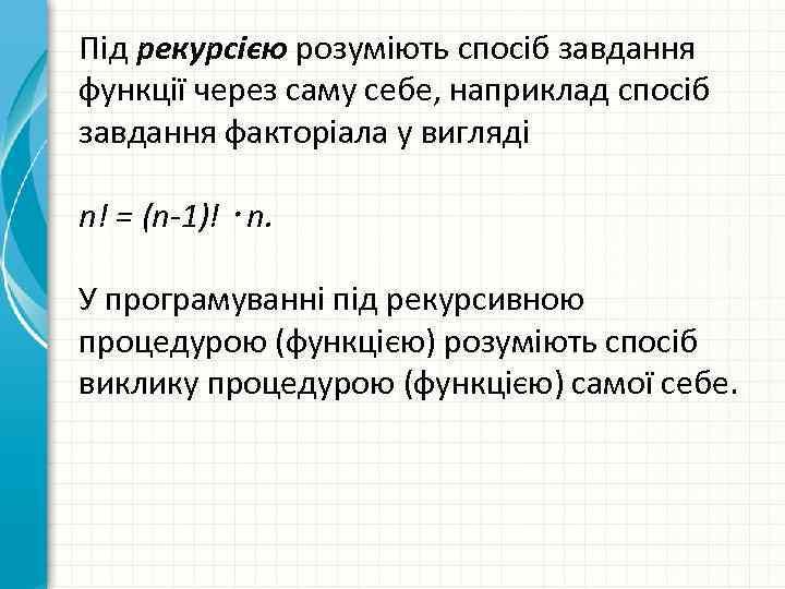 Під рекурсією розуміють спосіб завдання функції через саму себе, наприклад спосіб завдання факторіала у