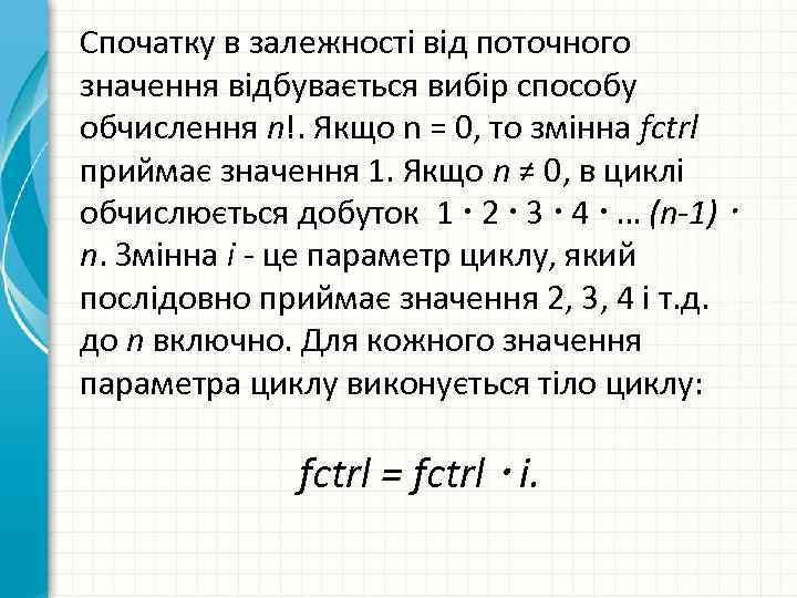 Спочатку в залежності від поточного значення відбувається вибір способу обчислення n!. Якщо n =
