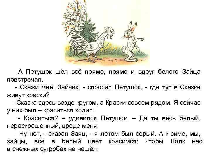 А Петушок шёл всё прямо, прямо и вдруг белого Зайца повстречал. - Скажи мне,