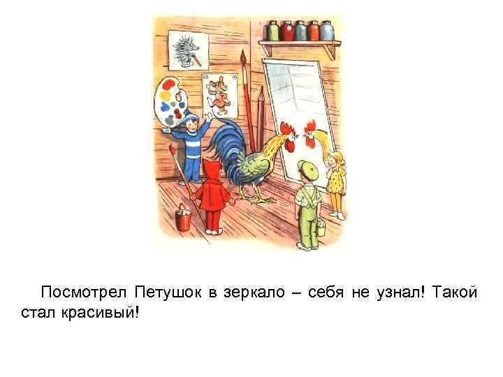 Посмотрел Петушок в зеркало – себя не узнал! Такой стал красивый!