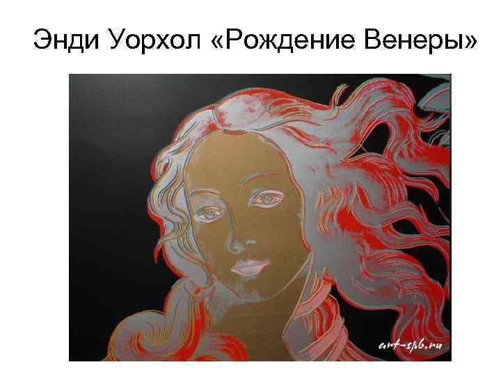 Энди Уорхол «Рождение Венеры»