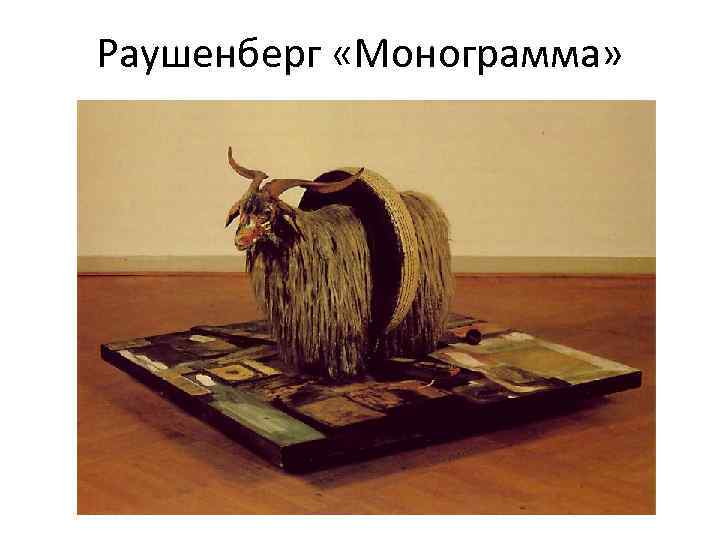 Раушенберг «Монограмма»