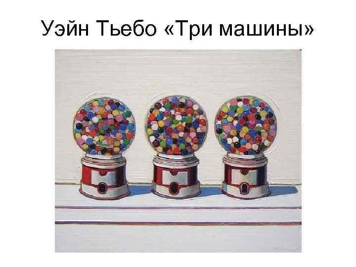 Уэйн Тьебо «Три машины»