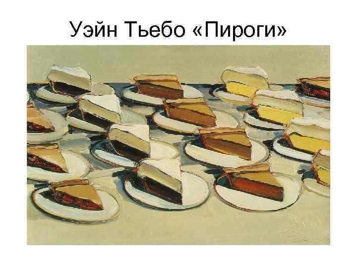 Уэйн Тьебо «Пироги»