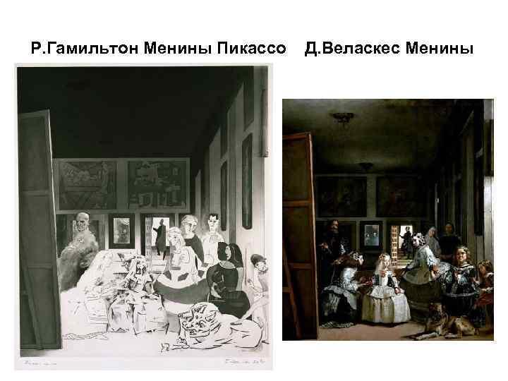 Р. Гамильтон Менины Пикассо Д. Веласкес Менины