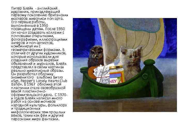 Питер Блейк - английский художник, принадлежащий первому поколению британских мастеров живописи поп-арта. Его первые