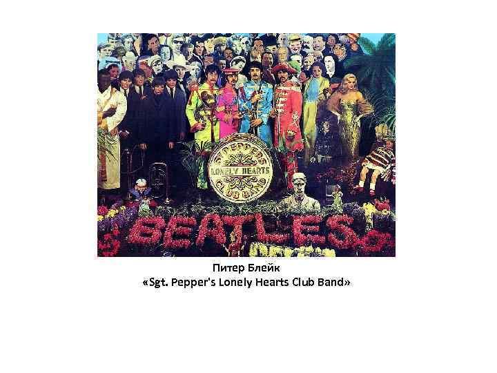 Питер Блейк «Sgt. Pepper's Lonely Hearts Club Band»