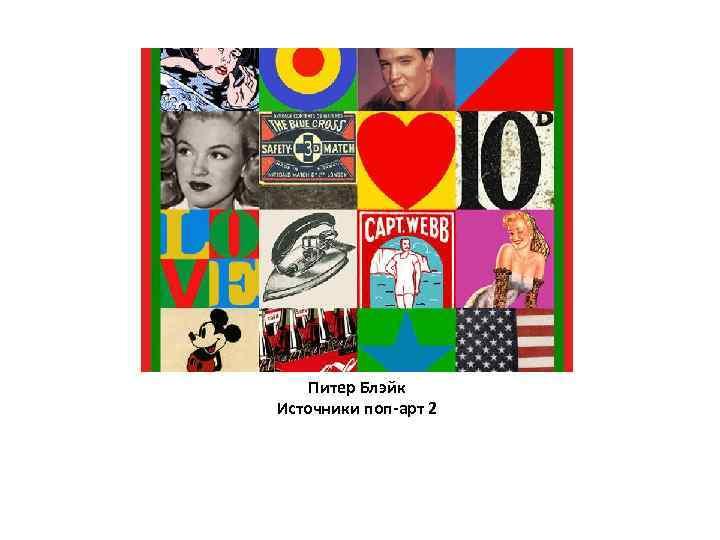 Питер Блэйк Источники поп-арт 2
