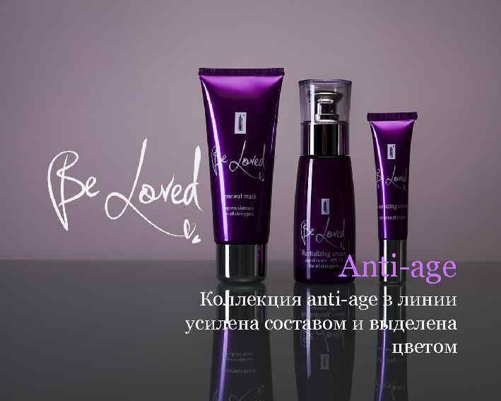 Anti-age Коллекция anti-age в линии усилена составом и выделена цветом