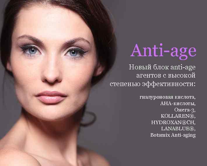 Anti-age Новый блок anti-age агентов с высокой степенью эффективности: Новейшие компоненты. Уникальные формулы. Восхитительные