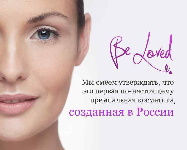 Мы смеем утверждать, что это первая по-настоящему премиальная косметика, созданная в России
