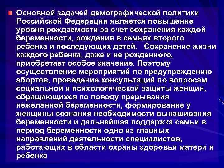 Основной задачей демографической политики Российской Федерации является повышение уровня рождаемости за счет сохранения каждой