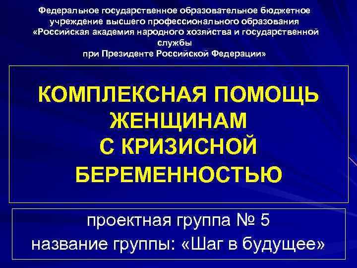 Федеральное государственное образовательное бюджетное учреждение высшего профессионального образования «Российская академия народного хозяйства и государственной