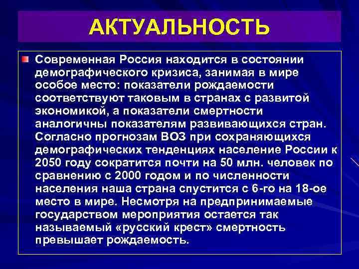 АКТУАЛЬНОСТЬ Современная Россия находится в состоянии демографического кризиса, занимая в мире особое место: показатели