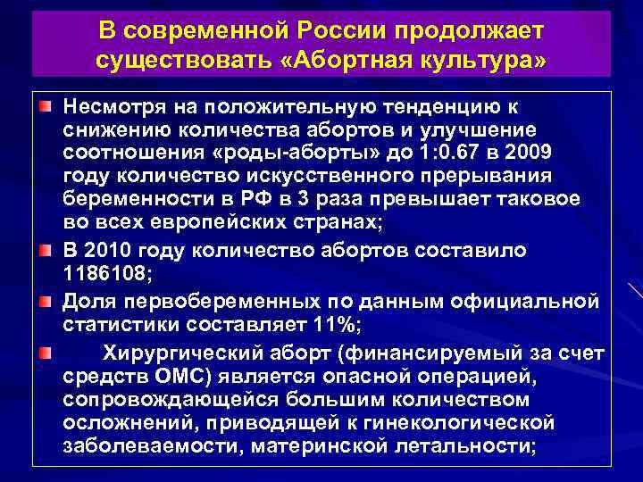В современной России продолжает существовать «Абортная культура» Несмотря на положительную тенденцию к снижению количества
