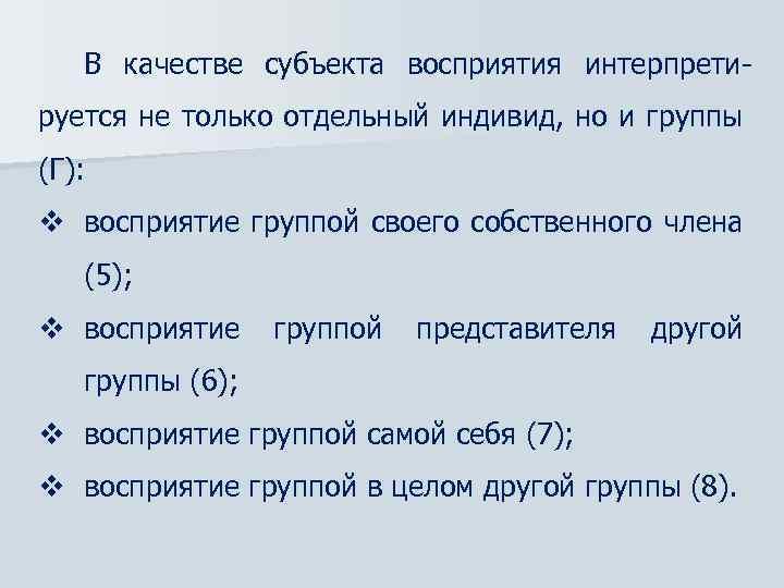 В качестве субъекта восприятия интерпретируется не только отдельный индивид, но и группы (Г): v