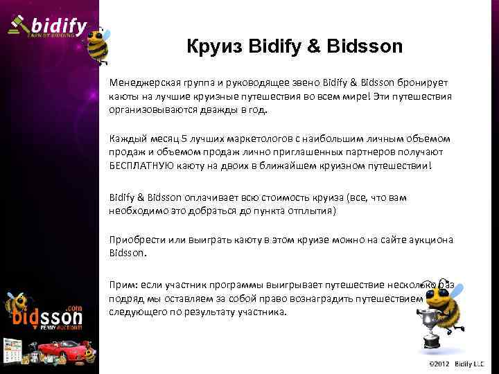 Круиз Bidify & Bidsson Менеджерская группа и руководящее звено Bidify & Bidsson бронирует каюты