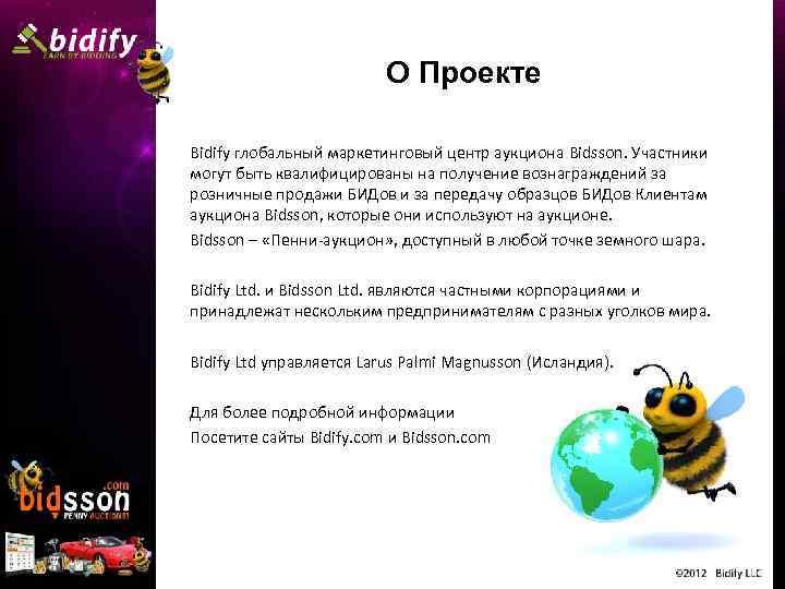 О Проекте Bidify глобальный маркетинговый центр аукциона Bidsson. Участники могут быть квалифицированы на получение