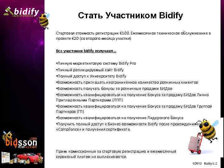 Стать Участником Bidify Стартовая стоимость регистрации € 100. Ежемесячное техническое обслуживание в проекте €