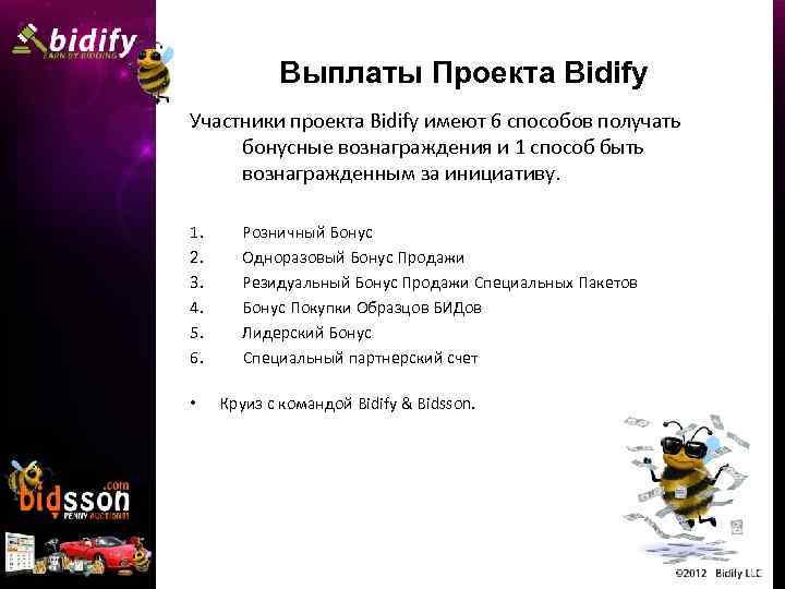 Выплаты Проекта Bidify Участники проекта Bidify имеют 6 способов получать бонусные вознаграждения и 1