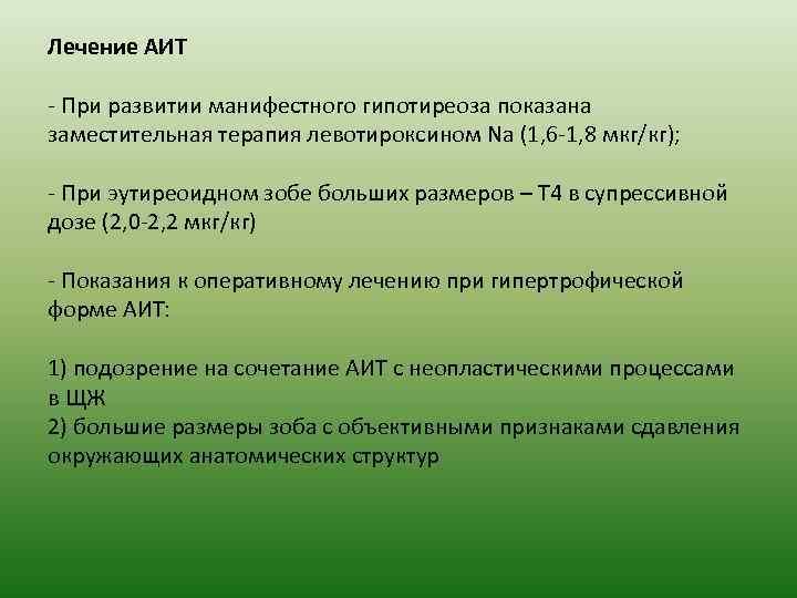 Лечение АИТ - При развитии манифестного гипотиреоза показана заместительная терапия левотироксином Na (1, 6