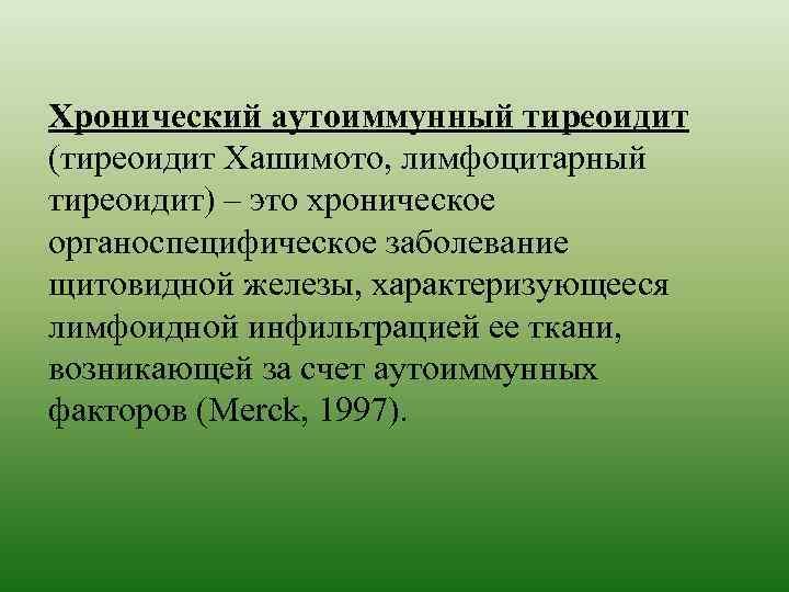 Хронический аутоиммунный тиреоидит (тиреоидит Хашимото, лимфоцитарный тиреоидит) – это хроническое органоспецифическое заболевание щитовидной железы,