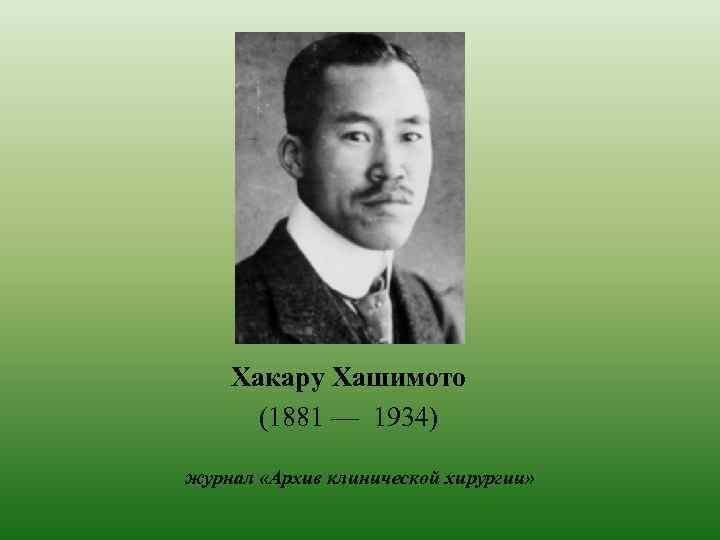Хакару Хашимото (1881 — 1934) журнал «Архив клинической хирургии»