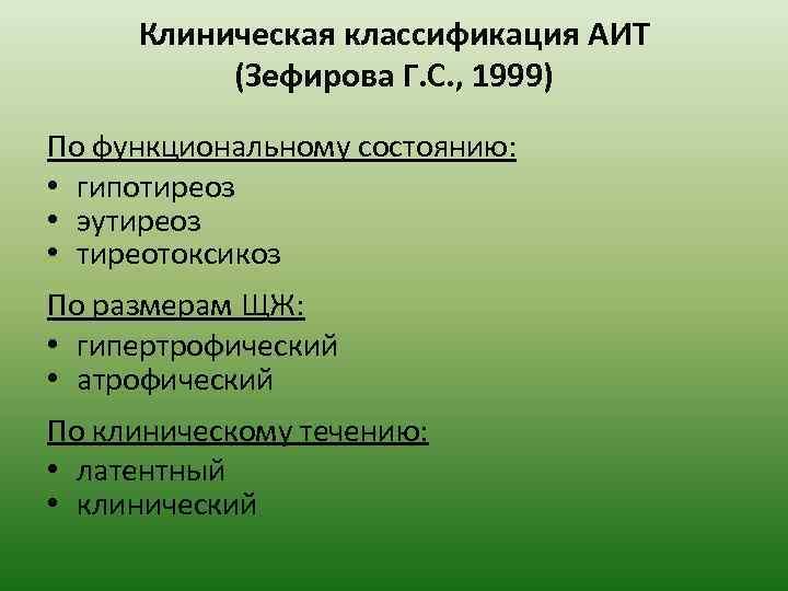 Клиническая классификация АИТ (Зефирова Г. С. , 1999) По функциональному состоянию: • гипотиреоз •