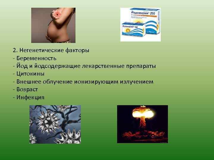 2. Негенетические факторы - Беременность - Йод и йодсодержащие лекарственные препараты - Цитокины -