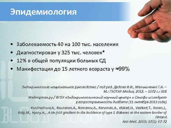 Эпидемиология • • Заболеваемость 40 на 100 тыс. населения Диагностирован у 325 тыс. человек*