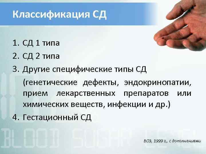Классификация СД 1 типа 2. СД 2 типа 3. Другие специфические типы СД (генетические