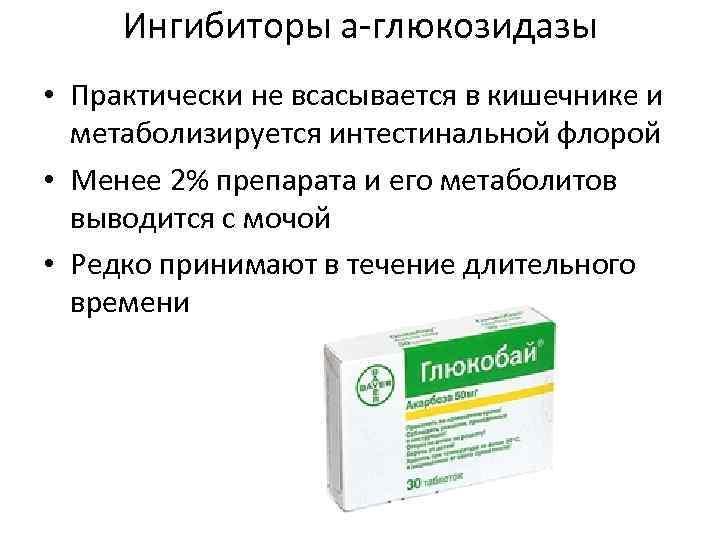Ингибиторы a-глюкозидазы • Практически не всасывается в кишечнике и метаболизируется интестинальной флорой • Менее