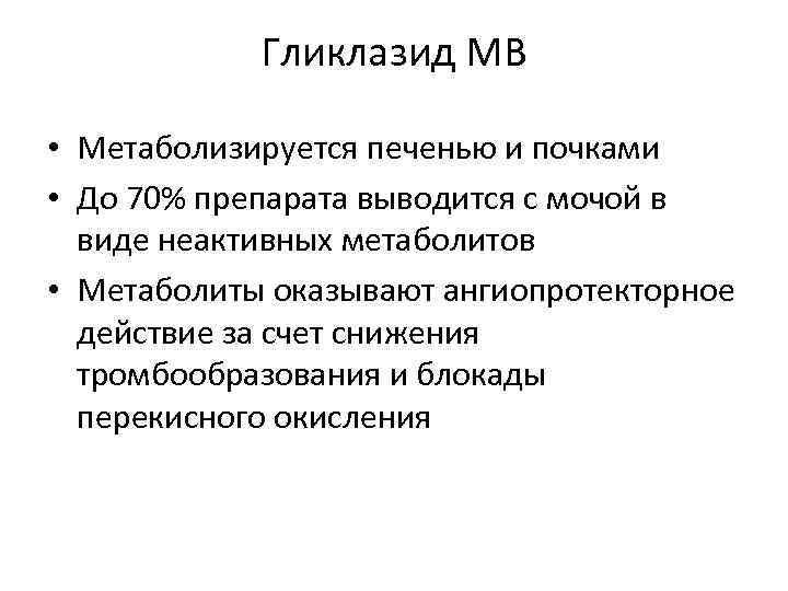 Гликлазид МВ • Метаболизируется печенью и почками • До 70% препарата выводится с мочой