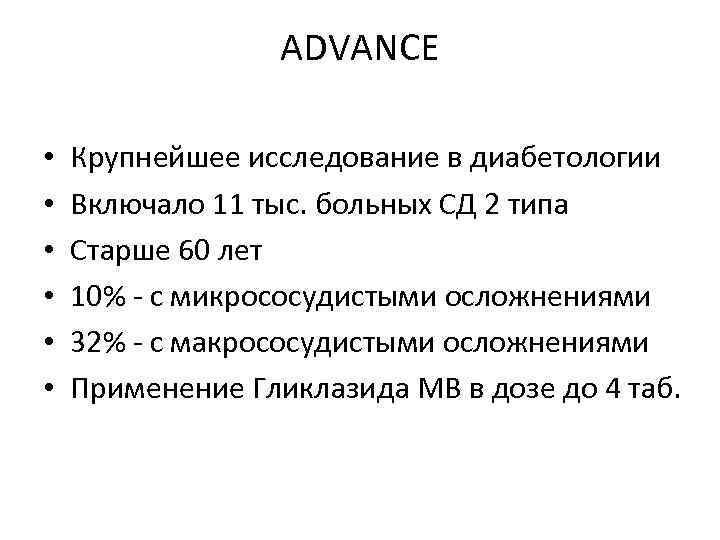 ADVANCE • • • Крупнейшее исследование в диабетологии Включало 11 тыс. больных СД 2