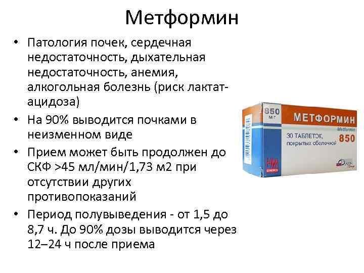 Метформин • Патология почек, сердечная недостаточность, дыхательная недостаточность, анемия, алкогольная болезнь (риск лактатацидоза) •