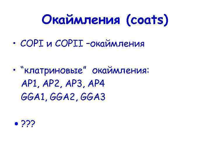 """Окаймления (coats) • COPI и COPII –окаймления • """"клатриновые"""" окаймления: АР 1, АР 2,"""