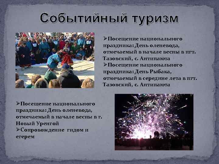 Событийный туризм ØПосещение национального праздника: День оленевода, отмечаемый в начале весны в пгт. Тазовский,