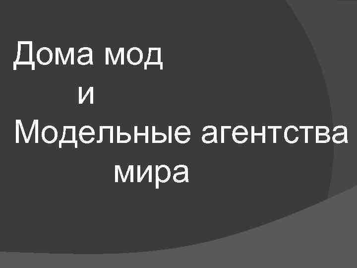 Дома мод и Модельные агентства мира