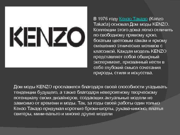В 1976 году Кензо Такадо (Kenzo Takada) основал Дом моды KENZO. Коллекции этого дома