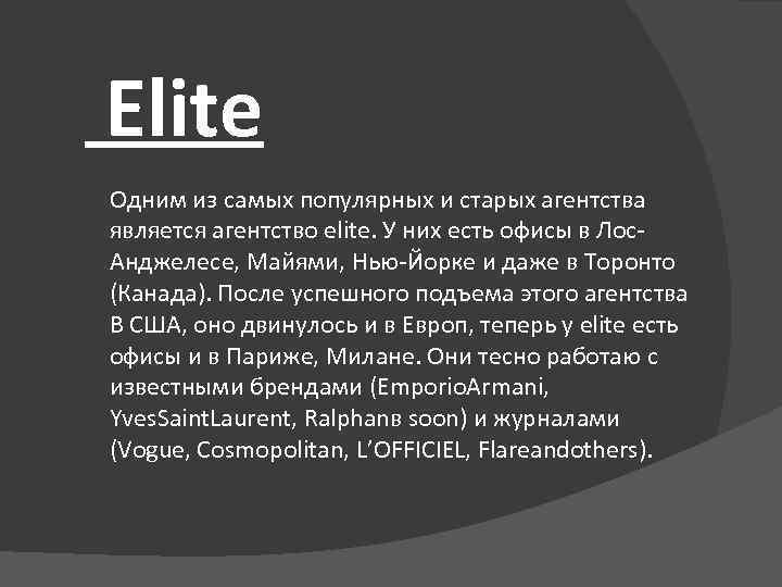 Elite Одним из самых популярных и старых агентства является агентство elite. У них есть
