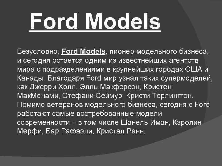 Ford Models Безусловно, Ford Models, пионер модельного бизнеса, и сегодня остается одним из известнейших