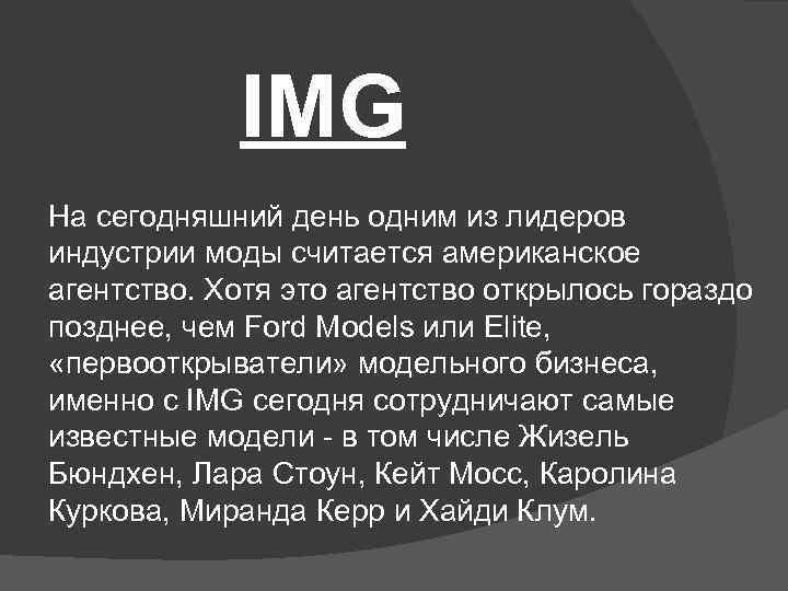 IMG На сегодняшний день одним из лидеров индустрии моды считается американское агентство. Хотя это
