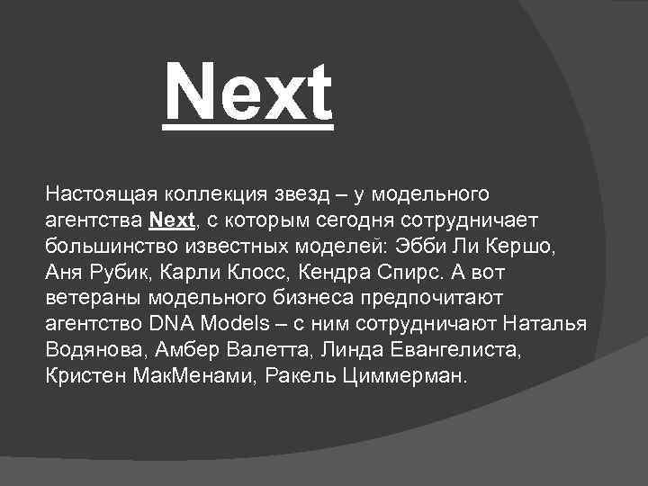 Next Настоящая коллекция звезд – у модельного агентства Next, с которым сегодня сотрудничает большинство