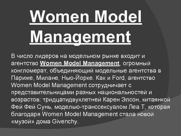 Women Model Management В число лидеров на модельном рынке входит и агентство Women Model