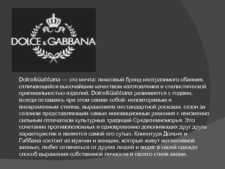 Dolce&Gabbana — это мечта: люксовый бренд неотразимого обаяния, отличающийся высочайшим качеством изготовления и стилистической