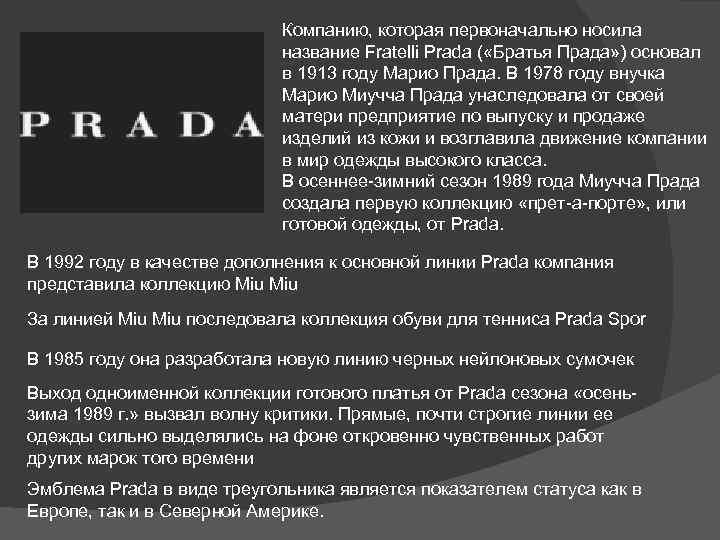 Компанию, которая первоначально носила название Fratelli Prada ( «Братья Прада» ) основал в 1913
