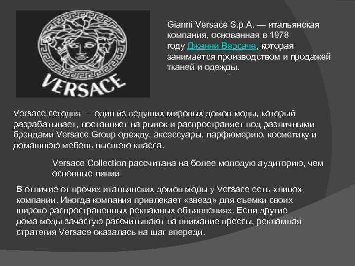 Gianni Versace S. p. A. — итальянская компания, основанная в 1978 году Джанни Версаче,