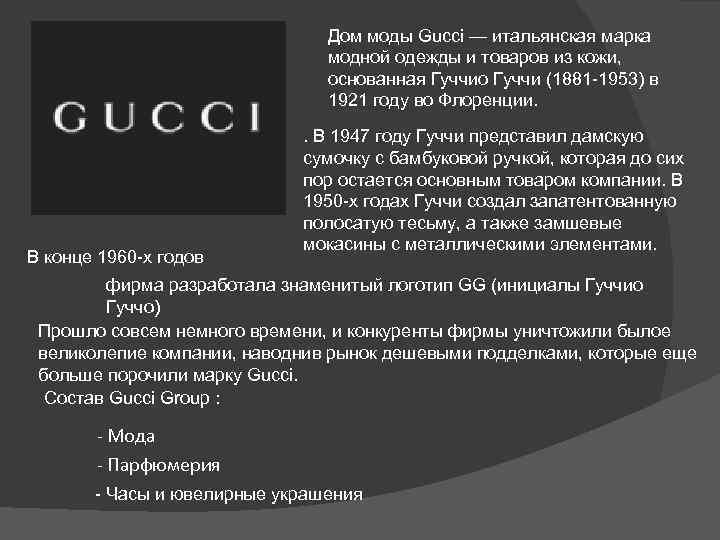 Дом моды Gucci — итальянская марка модной одежды и товаров из кожи, основанная Гуччио